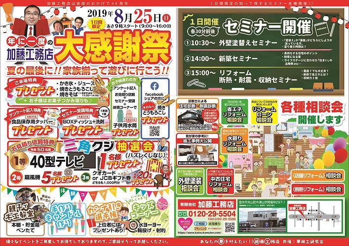 加藤工務店 大感謝祭チラシ表.jpg