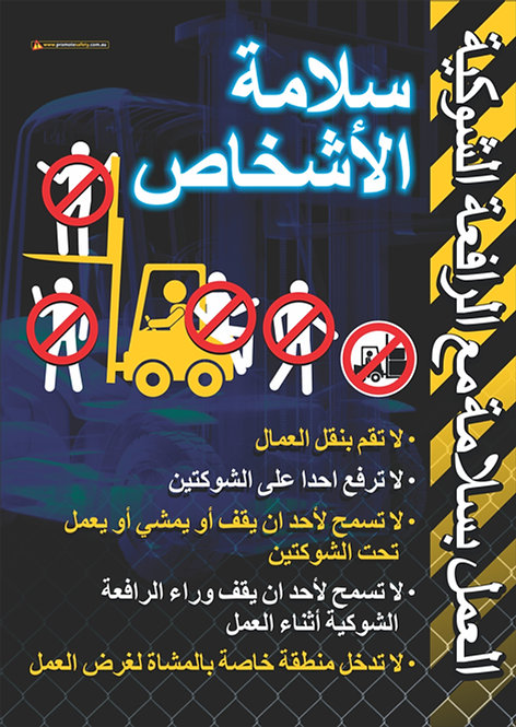 Forklift People Safety (Arabic) Safety Posters