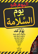 Today is Safety Day (Arabic) Safety Posters