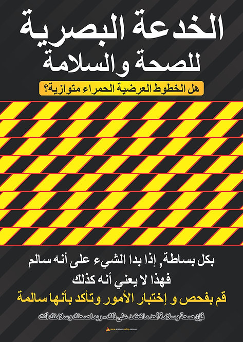 Safety Illusion (Arabic) Safety Posters