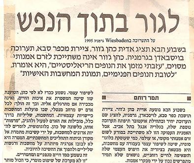 מאמר 18על wiesbaden