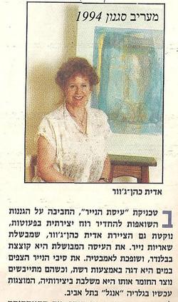 מאמר 26מעריב 1994
