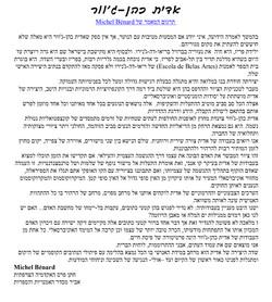 article de Michel Benard hebreu
