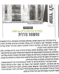 מאמר 11 גלריה עירונית