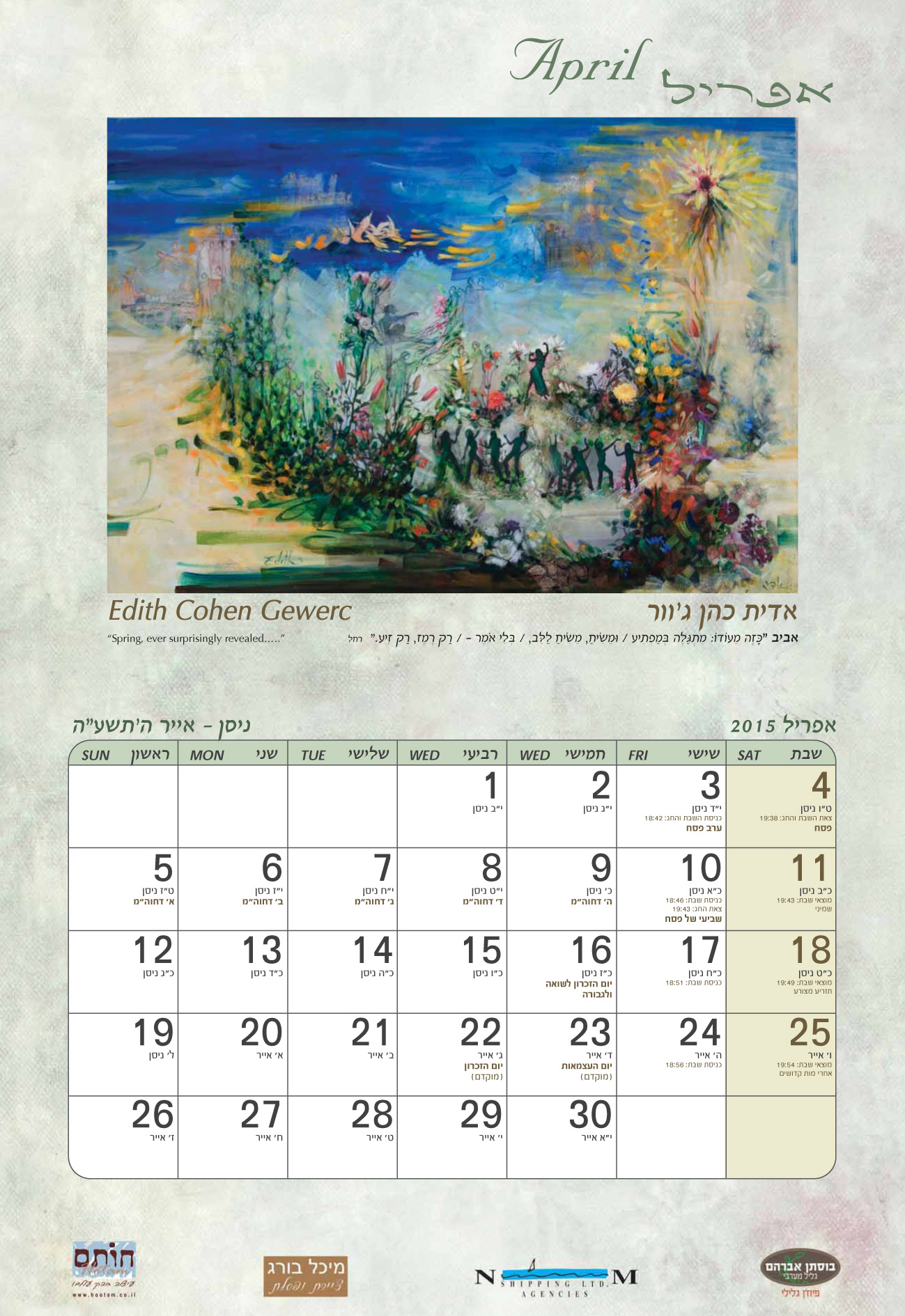 april.2014  אייר  calendrier