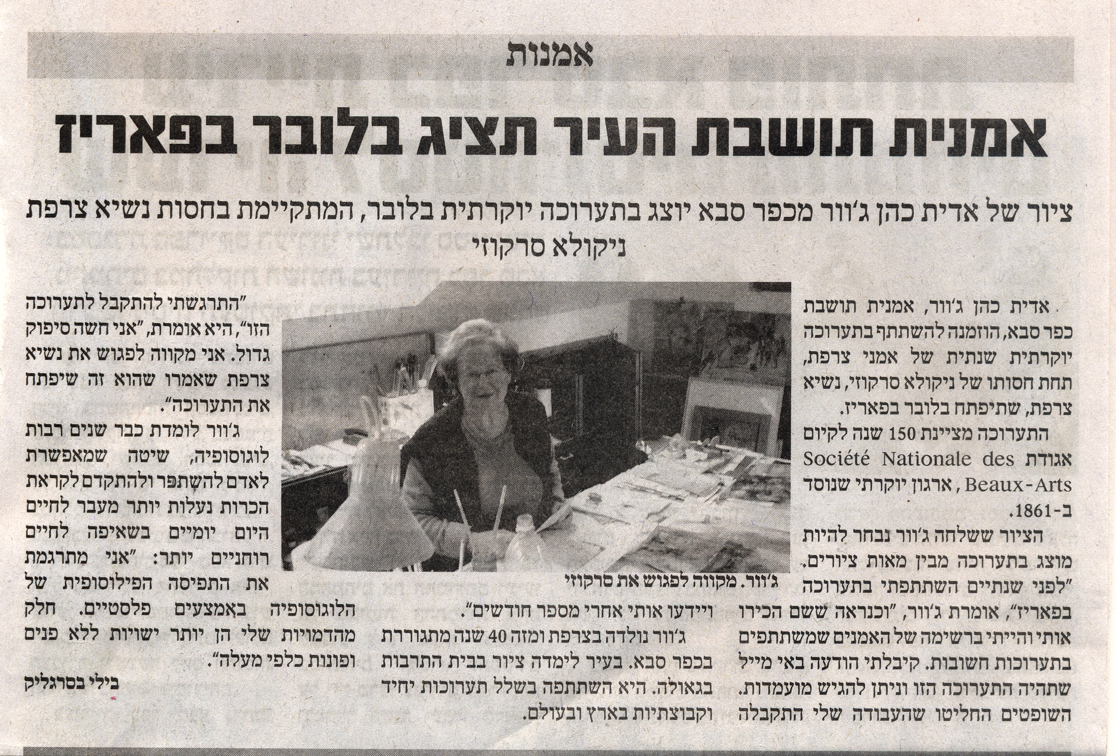 kol hakfar -article-12.2011