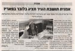 kol hakfar -article-12.2011