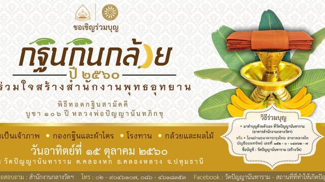 """ขอเชิญร่วมบุญ ทอดกฐินสามัคคี บูชา ๑๐๖ ปี หลวงพ่อปัญญานันทภิกขุ  """"กฐินกินกล้วย"""" ๒๕๖๐"""
