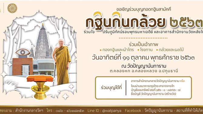 ขอเชิญร่วมบุญทอดกฐินสามัคคีกฐินกินกล้วย ในวันอาทิตย์ที่ 11 ตุลาคม 2563 นี้