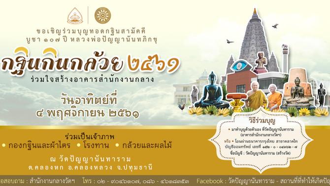 """ขอเชิญร่วมบุญทอดกฐินสามัคคี บูชา ๑๐๗  ปี หลวงพ่อปัญญานันทภิกขุ  """"กฐินกินกล้วย""""  ๒๕๖๑"""