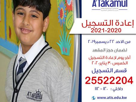 ATIS Registration Open