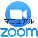 zoomロゴ_edited.jpg