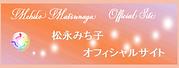 バナーMichiko3.png