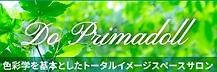 ド・プリマドール.png