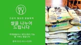 쌀 기 부