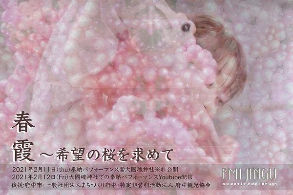 【最新ver.】春霞フライヤー.jpg