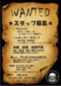wanted 求人募集 2018.09.jpg