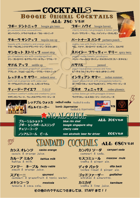 BOOGIE original cocktails 2019.10.png