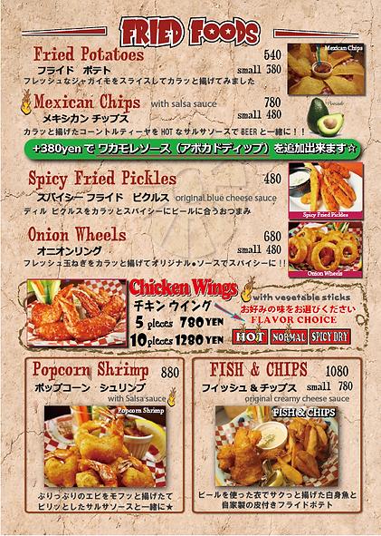HBC menu fried foods 2020.png