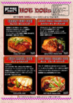 HBC menu HOT DOG  2019.10.jpg