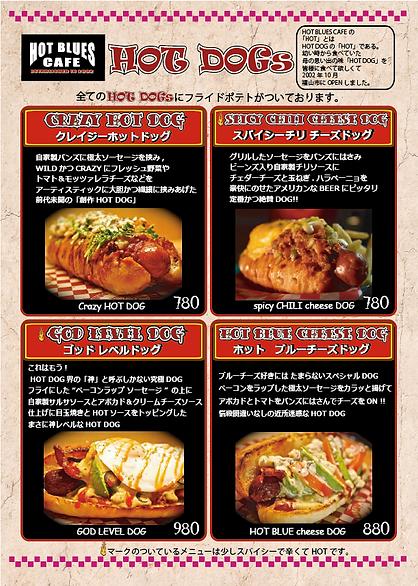 .,..,.,.,HBC menu HOT DOG  2019.10.png