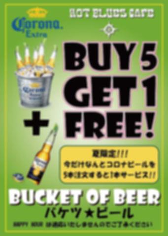 バケツビール, backet of beer