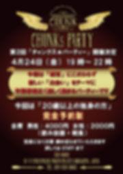 chunks party 2020.04.jpg