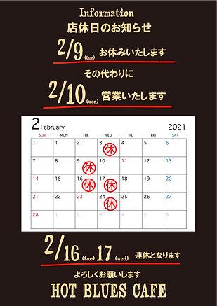 店休日2021.02.jpg