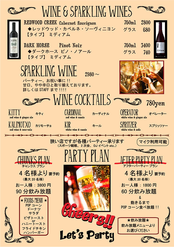 chunk menu wine 2020.07.jpg