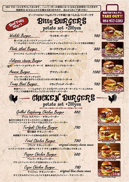 takeout menu チキンバーガー &ビティーバーガー.jpg