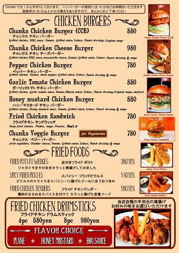 chunk-food-menu-chicken-burger-2020.07.j