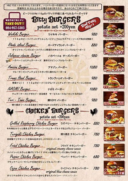 takeout-menu-チキンバーガー &ビティーバーガー.jpg