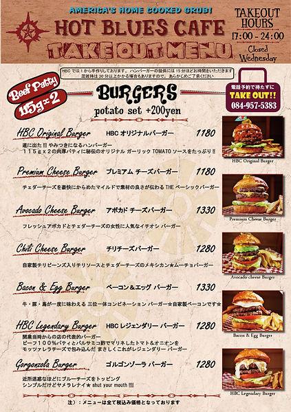 takeout--ハンバーガー--menu-2020.04.jpg
