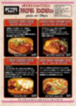 takeout menu HOT DOG  2020.04.png