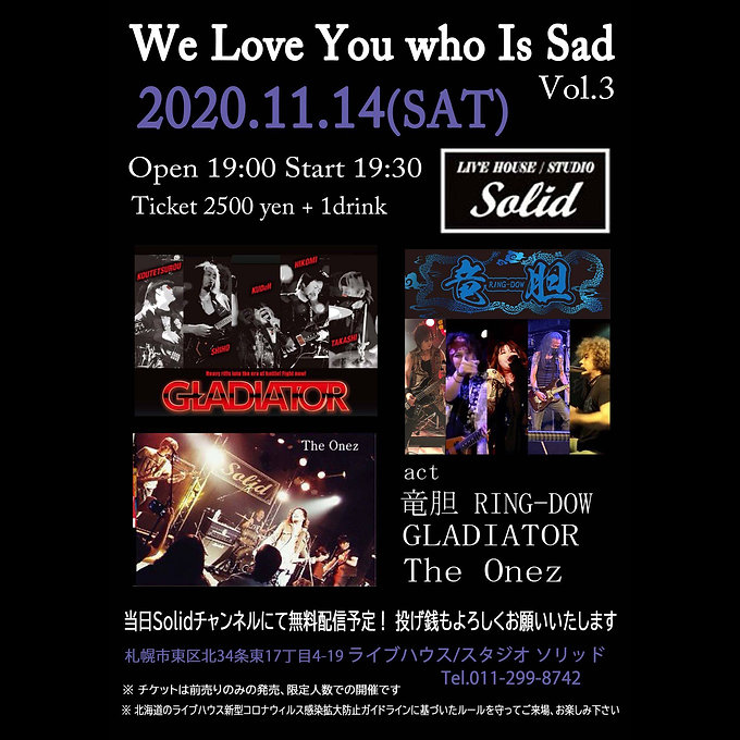 We Love You Who Is Sad vol.3