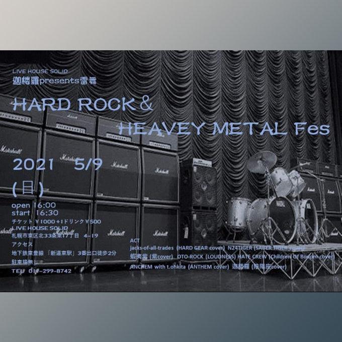 〜迦楼羅 presents 雷舞〜 ・HARD ROCK&HEAVY METAL Fes
