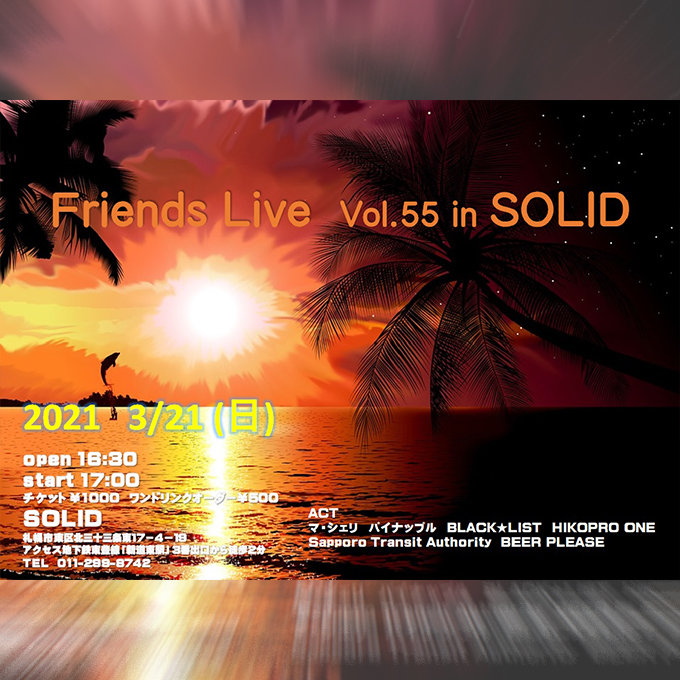 Friends Live Vol.55 in SOLID