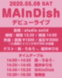【公演延期】MAInDish デビューライブ