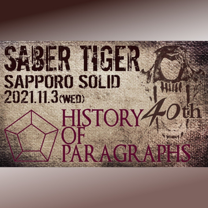 『HISTORY OF PARAGRAPHS』