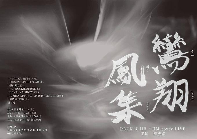 (中止)鸞翔鳳集「無観客」Web配信LIVE(中止)