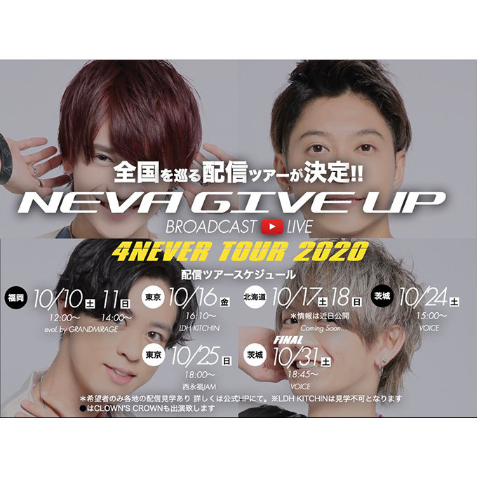 4NEVAR TOUR 2020〜 BROADCAST LIVE in SAPPORO〜 Day 1
