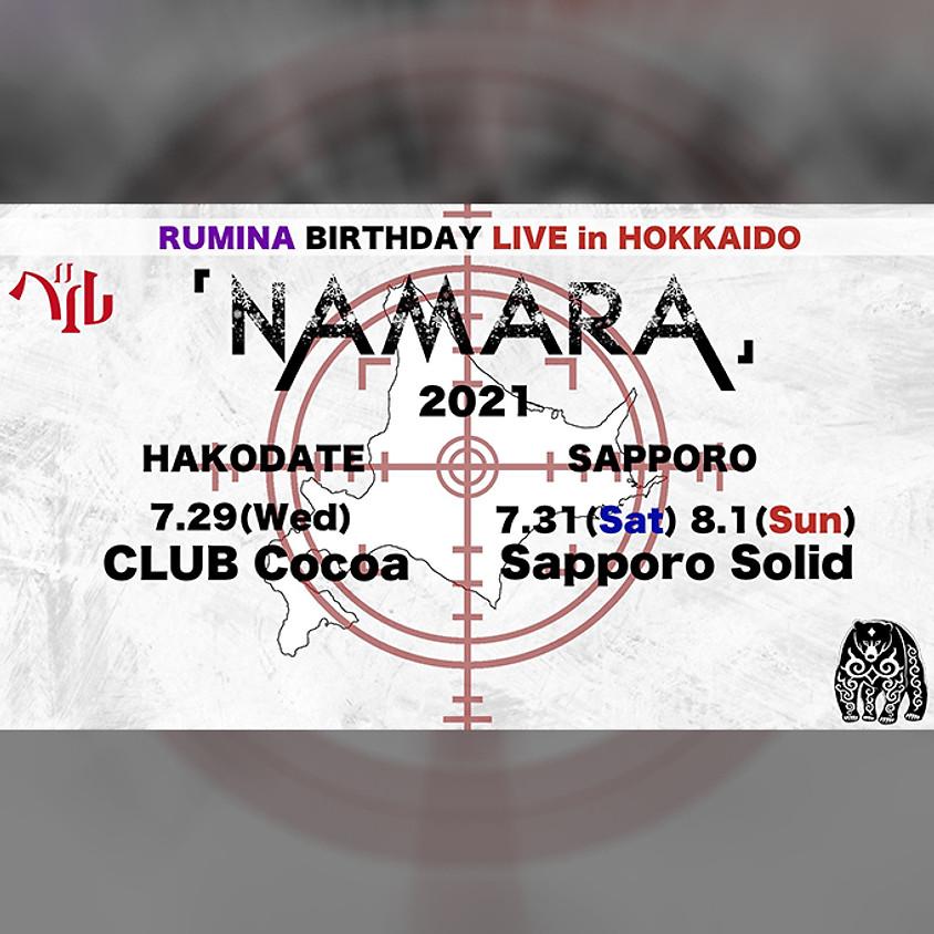 RUMINA BIRTHDAY LIVE in HOKKAIDO 「NAMARA」2021
