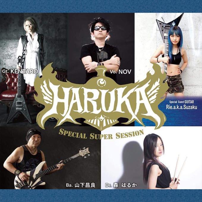 HARUKA Special Super Session