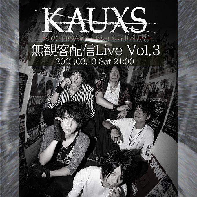 KAUXS 無観客配信Live Vol.3