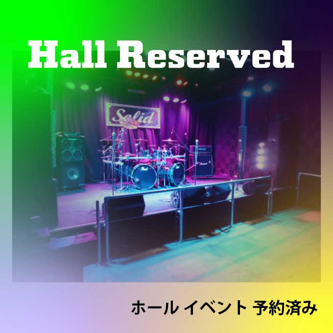 Hall Temporary Reserved (ホール仮予約済み)