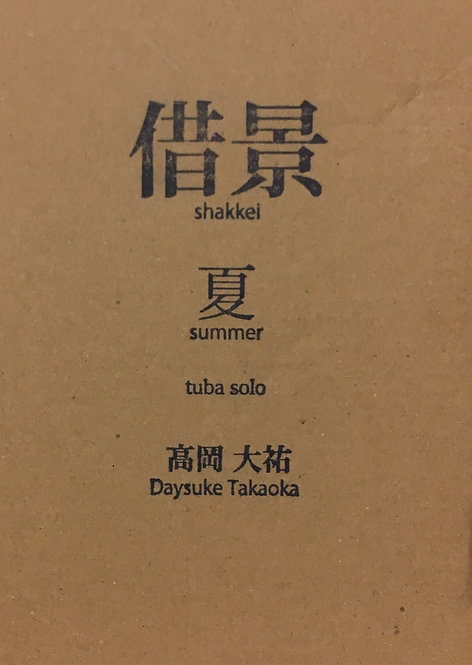 借景・夏(shakkei summer)