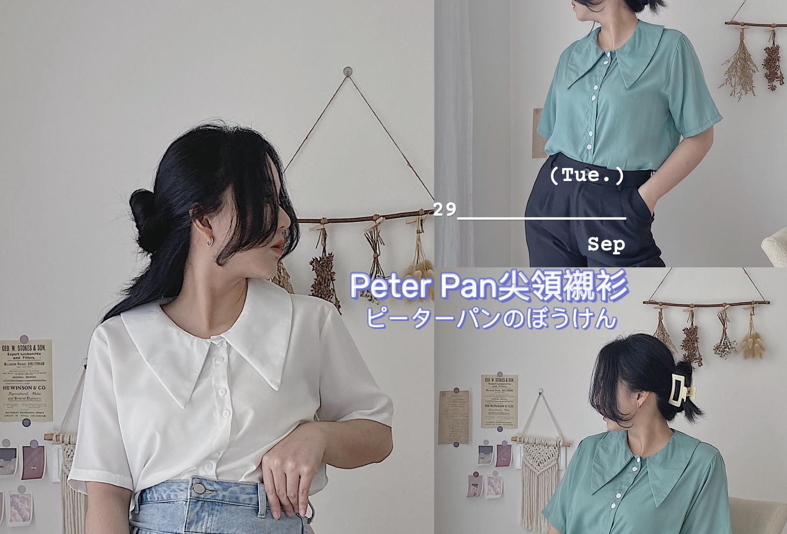 彼得潘尖领衬衫