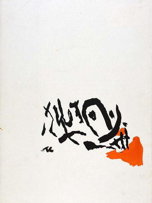 Tal Coat, abstract, 1955