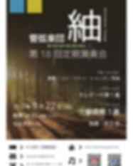 紬18th_おもて-1.jpg