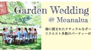 ニューリリース:ガーデンパーティー